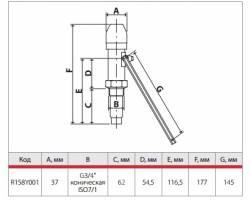 "Регулятор тяги для твердотопливных котлов Giacomini R158Y001 3/4"""