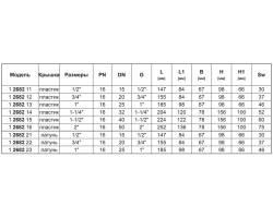 """Редуктор давления HERZ 1,0-6,0 бар 1/2"""" DN 15 0-40 °C"""