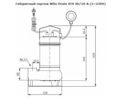 Насос дренажный Wilo-Drain STS 40/10A 1-230-50-2-10M