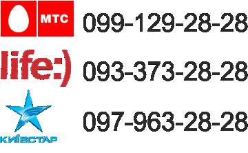 (093) 373-28-28 | (097) 963-28-28 | (099) 129-28-28